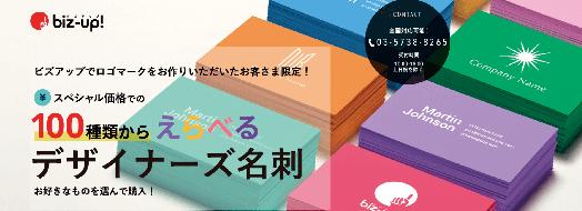 名刺や封筒などのデザインもトータルで対応可能