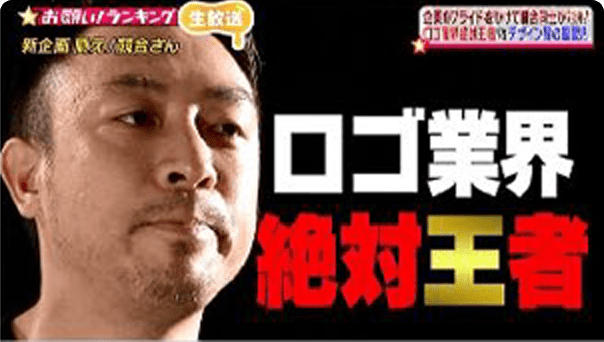 テレビ朝日『お願いランキング』