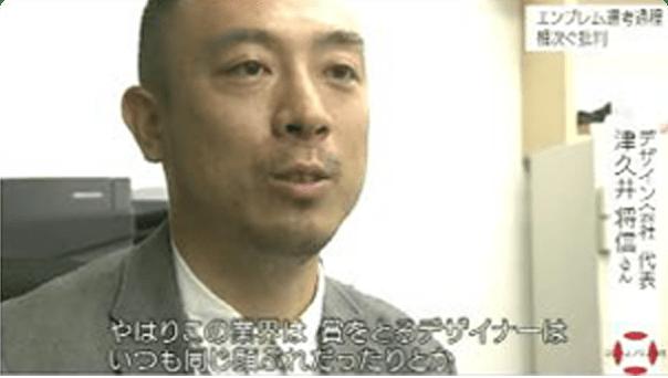 NHK『クローズアップ現代』