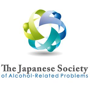 日本アルコール関連問題学会