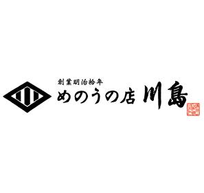 小売業と堅め/堅実と黒のロゴ