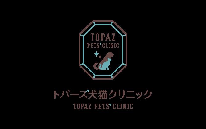 動物病院・ペットと高級感/気品と茶のロゴ