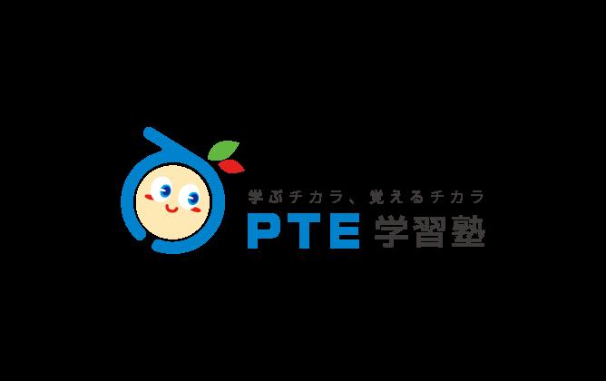 合同会社PTE学習塾