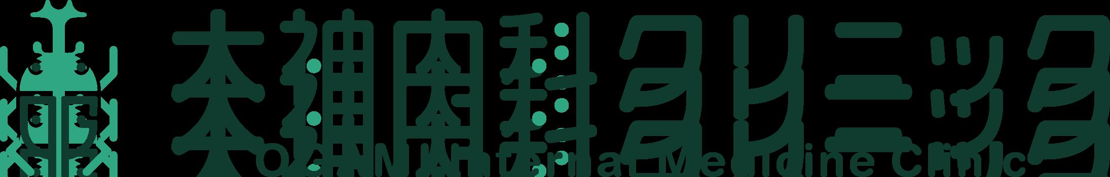 病院/クリニック/治療院/薬局と親しみ/優しいと黒のロゴ