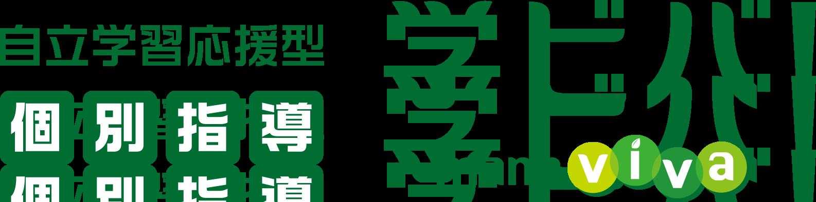 学校/教育/学習塾/レッスン系とロゴタイプ(文字のみのデザイン)と緑のロゴ