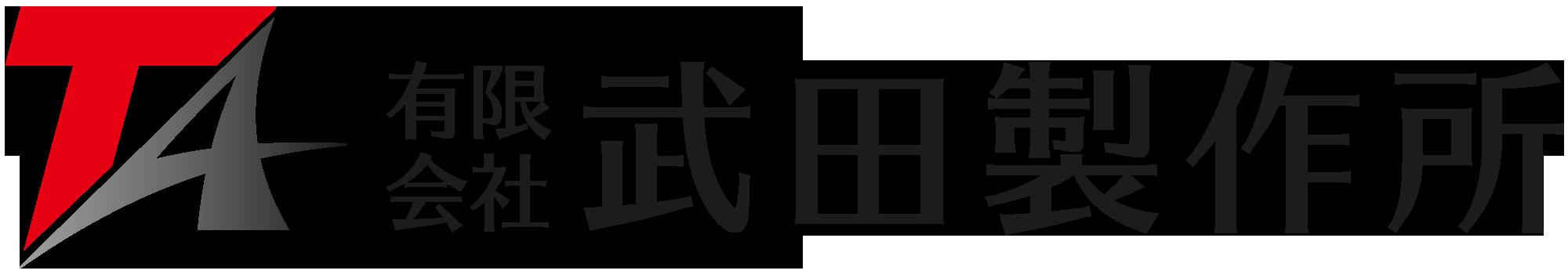 製造/メーカーとシンプルと黒のロゴ