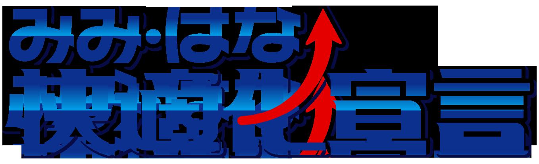 病院/クリニック/治療院/薬局とロゴタイプ(文字のみのデザイン)と紺のロゴ