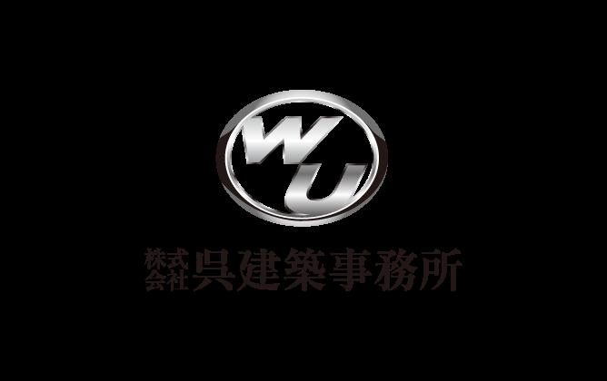 株式会社呉建築事務所