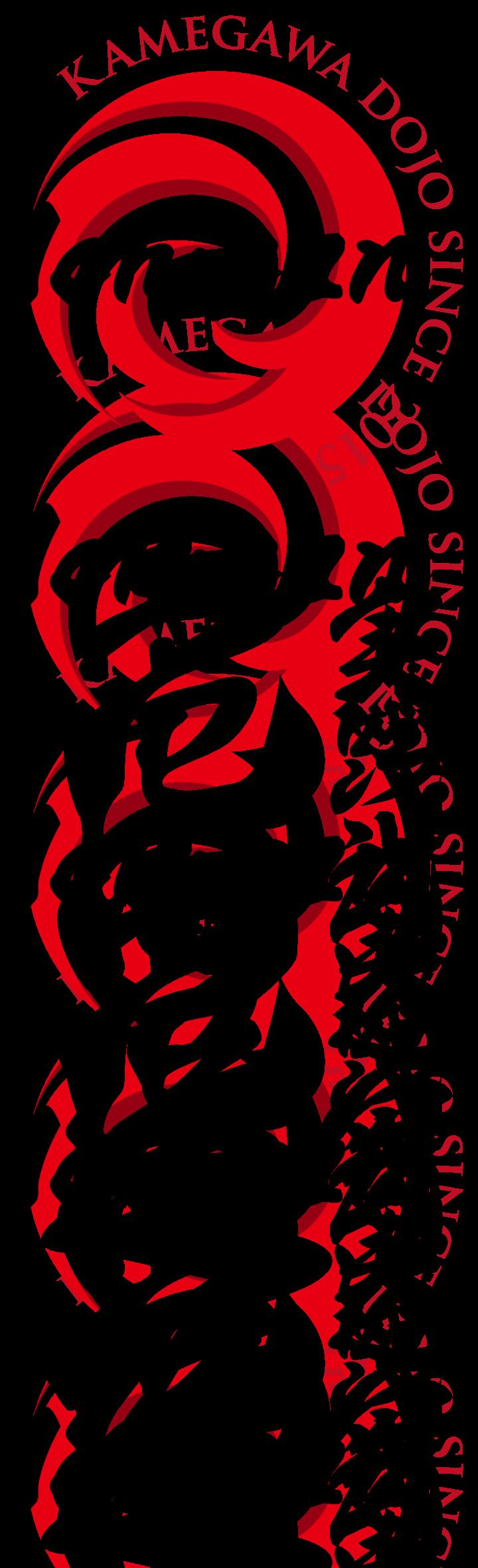 スポーツ系サービスと和風/筆タッチと黒のロゴ