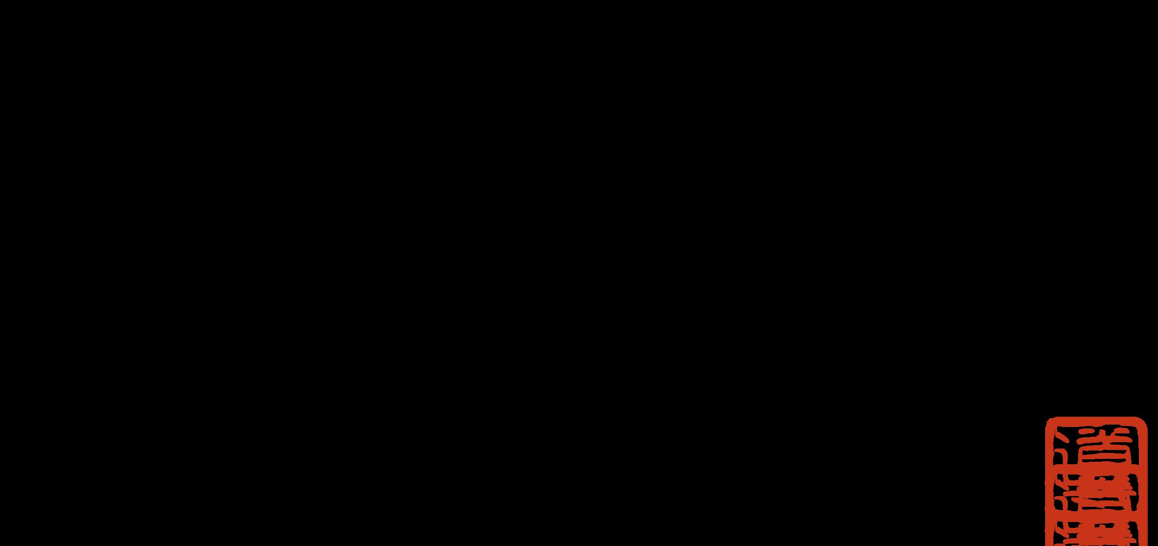小売業と和風/筆タッチと黒のロゴ