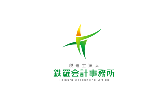士業全般とシンプルと緑のロゴ