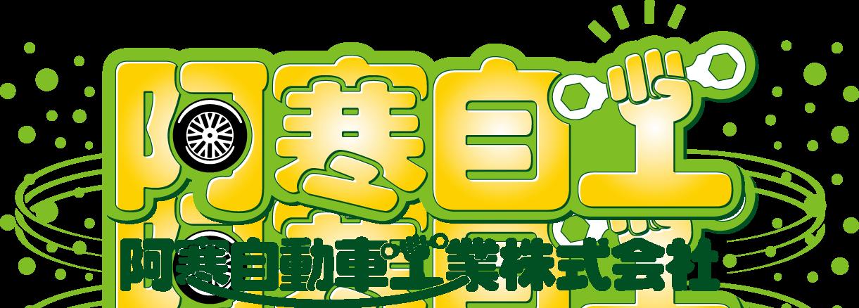 自動車関連(販売/修理・整備)と親しみ/優しいと黄のロゴ