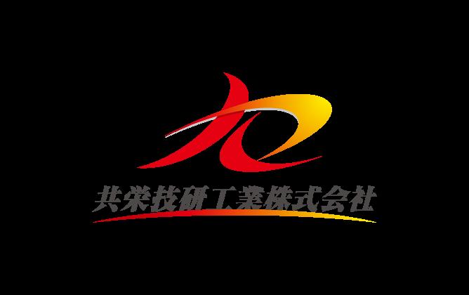 共栄技研工業株式会社