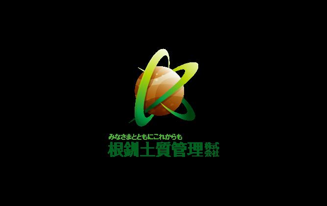 根釧土質管理株式会社