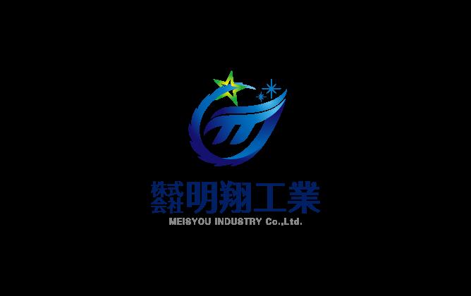 株式会社明翔工業