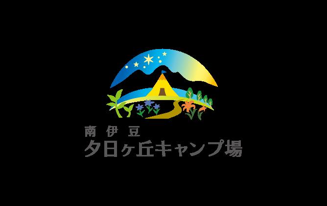 南伊豆 夕日ヶ丘キャンプ場