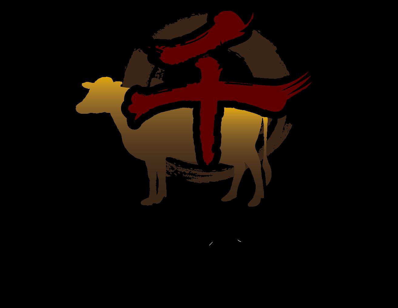 農業/農園/酪農/畜産/水産と和風/筆タッチと茶のロゴ